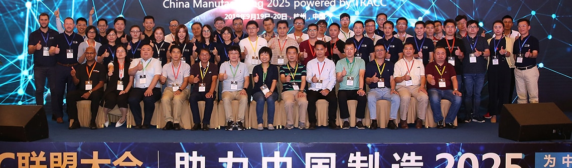 TRACC Alliance 2019: Empowering China Manufacturing 2025
